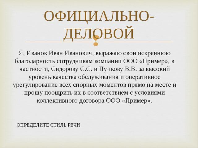 Я, Иванов Иван Иванович, выражаю свои искреннюю благодарность сотрудникам ком...