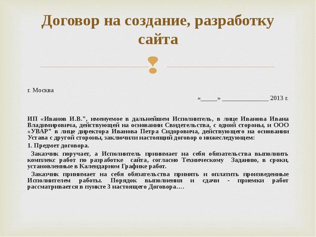 """г. Москва «_____» ______________ 2013 г. ИП «Иванов И.В."""", именуемое в даль..."""