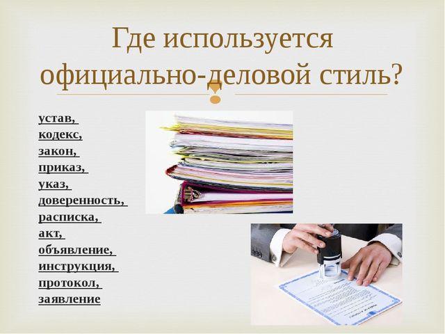 устав, кодекс, закон, приказ, указ, доверенность, расписка, акт, объявление,...