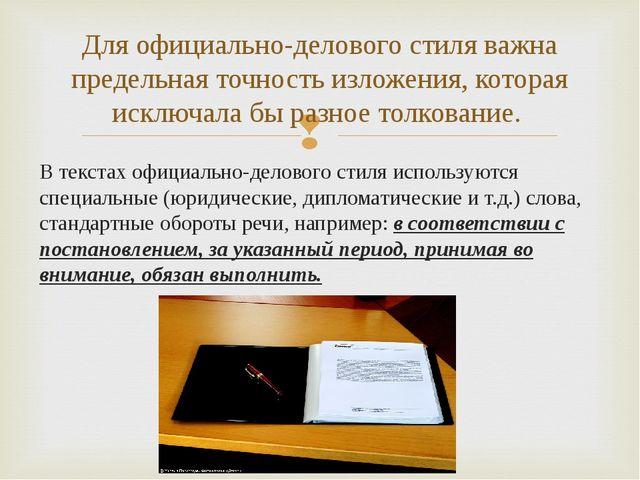 В текстах официально-делового стиля используются специальные (юридические, ди...