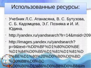 Использованные ресурсы: Учебник Л.С. Атанасяна, В. С. Бутузова, С. Б. Кадомце