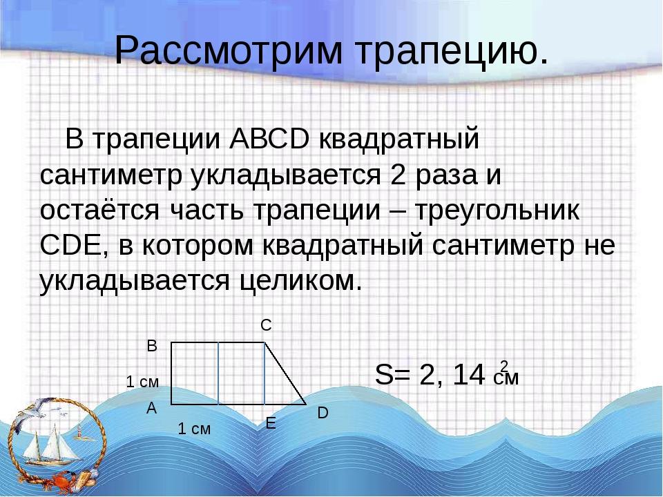 Рассмотрим трапецию. В трапеции АВСD квадратный сантиметр укладывается 2 раза...
