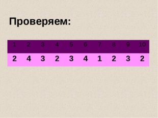 Проверяем: 1 2 3 4 5 6 7 8 9 10 2 4 3 2 3 4 1 2 3 2