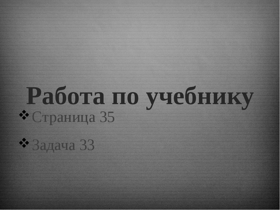 Работа по учебнику Страница 35 Задача 33