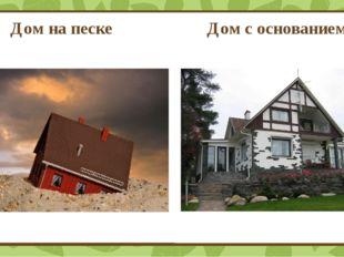 Дом на песке Дом с основанием