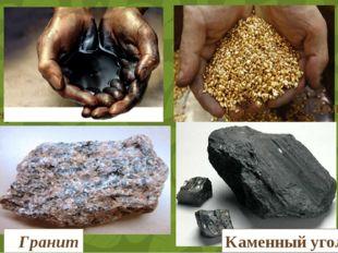 Гранит Каменный уголь Золото Нефть