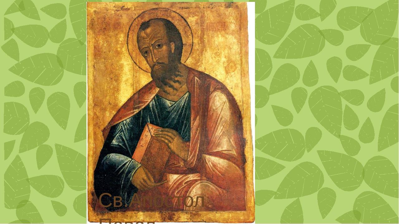 Св.Апостол Павел