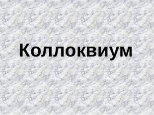 Коллоквиум