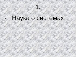 1. - Наука о системах