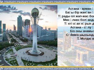 Астана - арман қала, Бағы бір жанған қала. Тұрады ол жап-жас болып, Мен үлкен