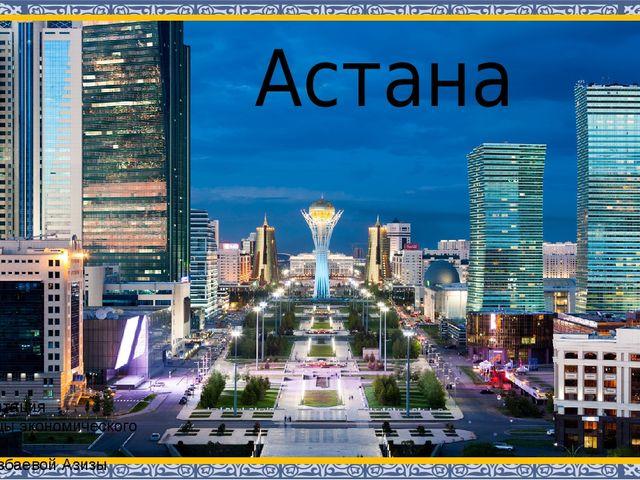 Астана Астана Презентация Ученицы экономического лицея Наурызбаевой Азизы