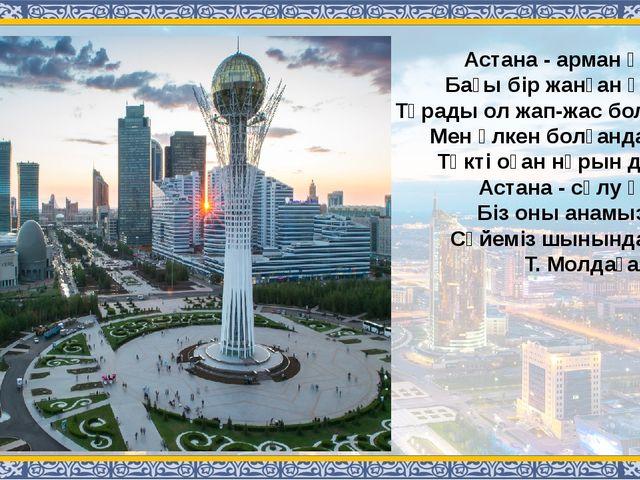 Астана - арман қала, Бағы бір жанған қала. Тұрады ол жап-жас болып, Мен үлкен...