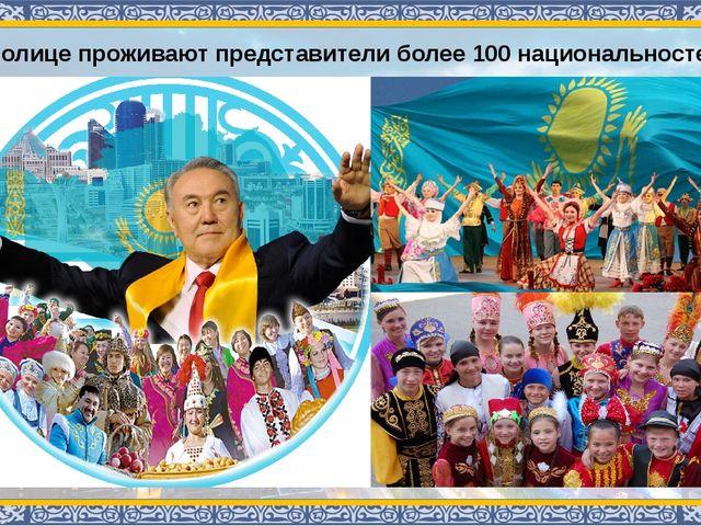 В столице проживают представители более 100 национальностей.