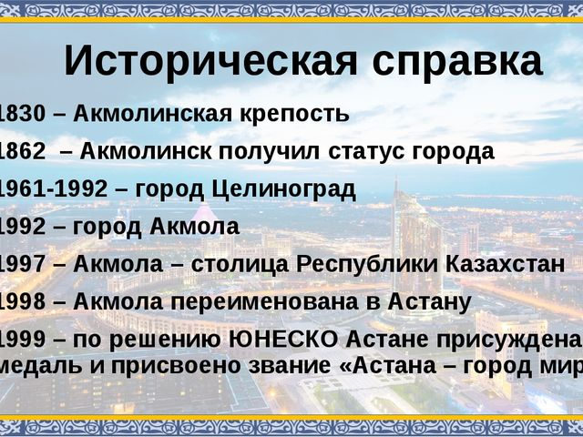 Историческая справка 1830 – Акмолинская крепость 1862 – Акмолинск получил ста...