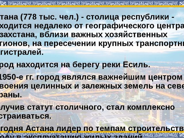 Астана (778 тыс. чел.) - столица республики - находится недалеко от географич...
