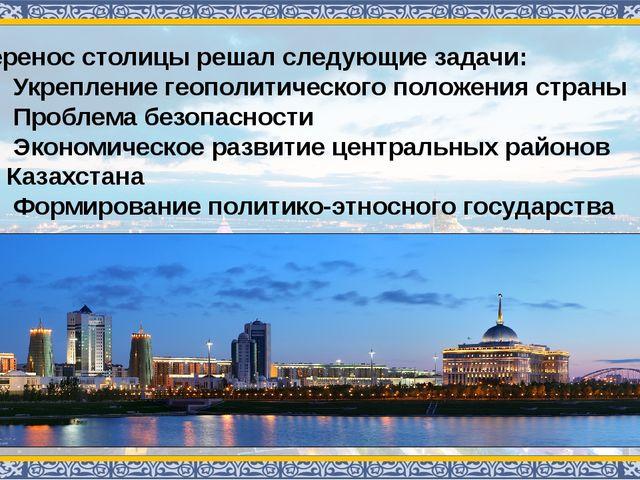 Перенос столицы решал следующие задачи: Укрепление геополитического положения...