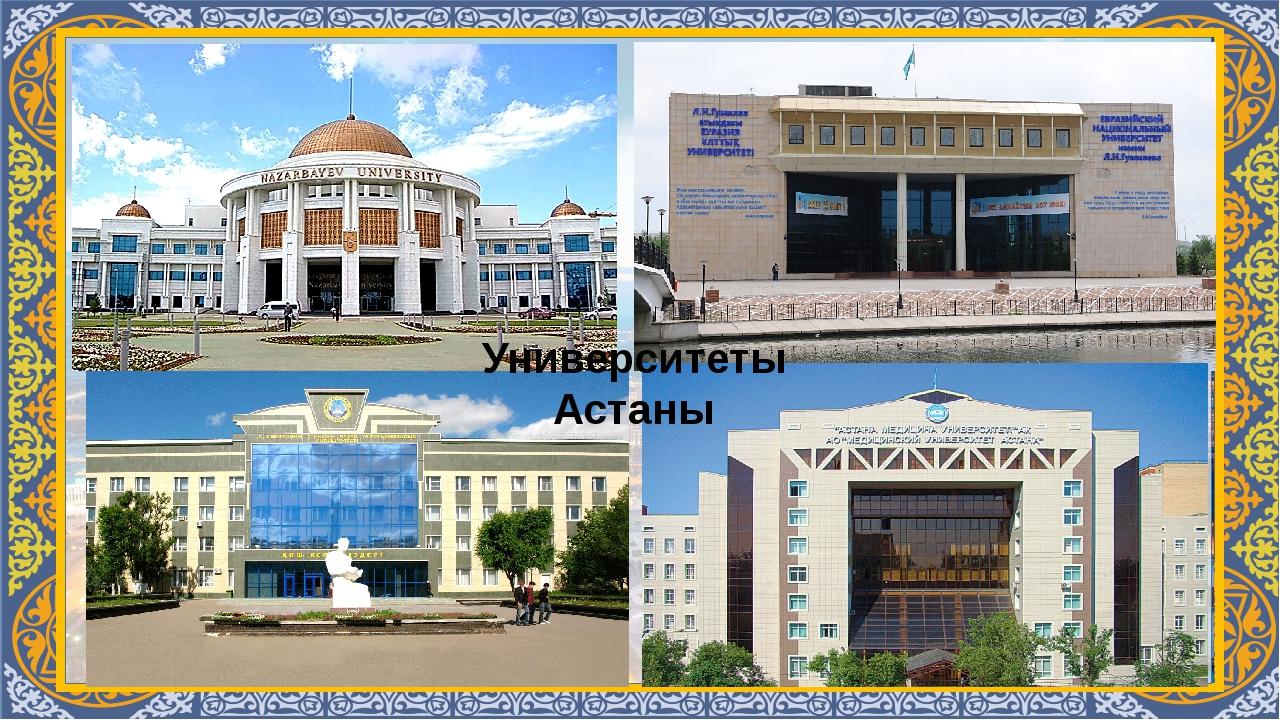 Университеты Астаны