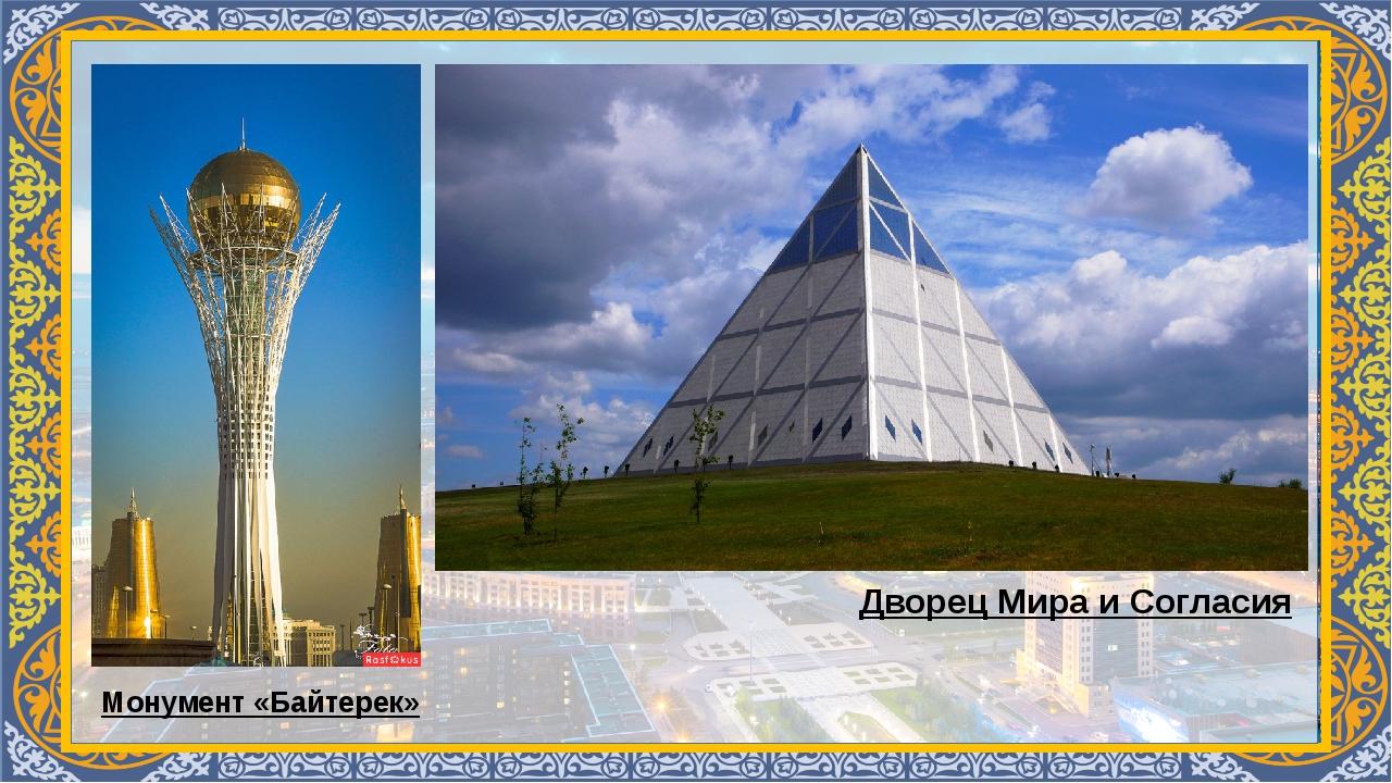 Монумент «Байтерек» Дворец Мира и Согласия