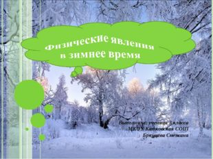 Выполнила: ученица 3 класса МКОУ Катковская СОШ Брянцева Снежана