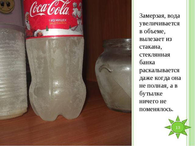 13 Замерзая, вода увеличивается в объеме, вылезает из стакана, стеклянная бан...