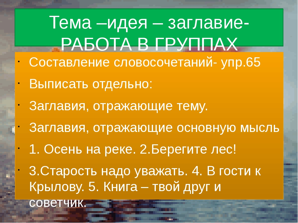 Тема –идея – заглавие- РАБОТА В ГРУППАХ Составление словосочетаний- упр.65 Вы...