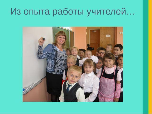 Из опыта работы учителей…