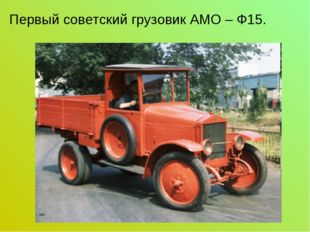 Первый советский грузовик АМО – Ф15.