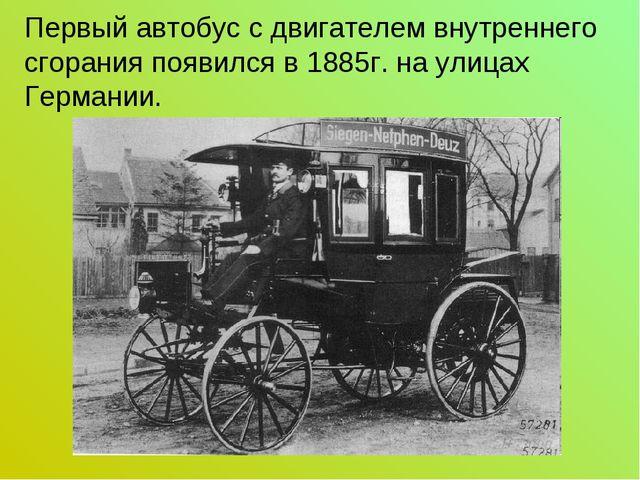 Первый автобус с двигателем внутреннего сгорания появился в 1885г. на улицах...
