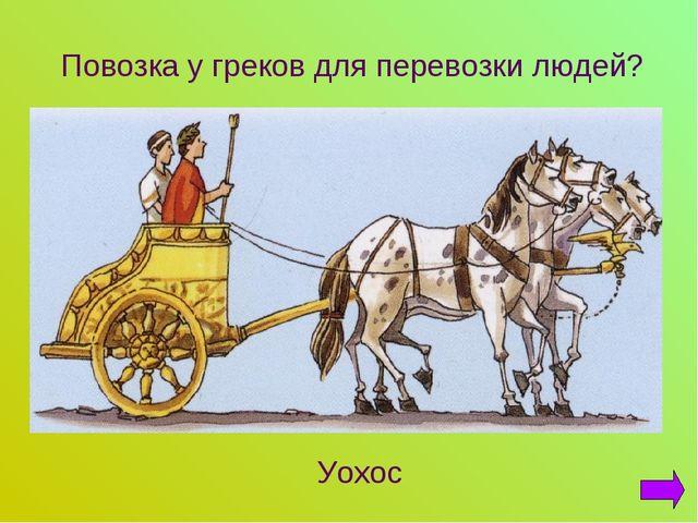 Повозка у греков для перевозки людей? Уохос
