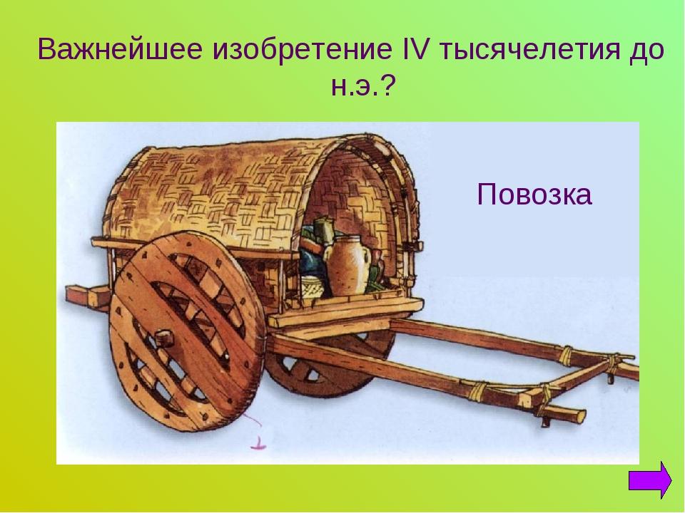 Важнейшее изобретение IV тысячелетия до н.э.? Повозка
