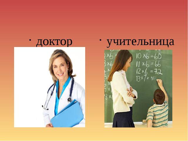 доктор учительница