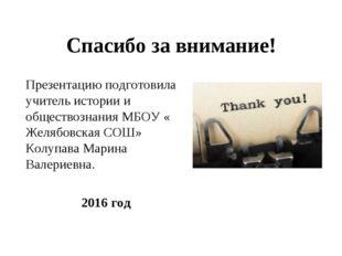 Спасибо за внимание! Презентацию подготовила учитель истории и обществознани