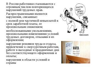 В России работники сталкиваются с огромным числом повторяющихся нарушений тр