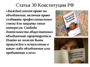 Статья 30 Конституции РФ «Каждый имеет право на объединение, включая право с