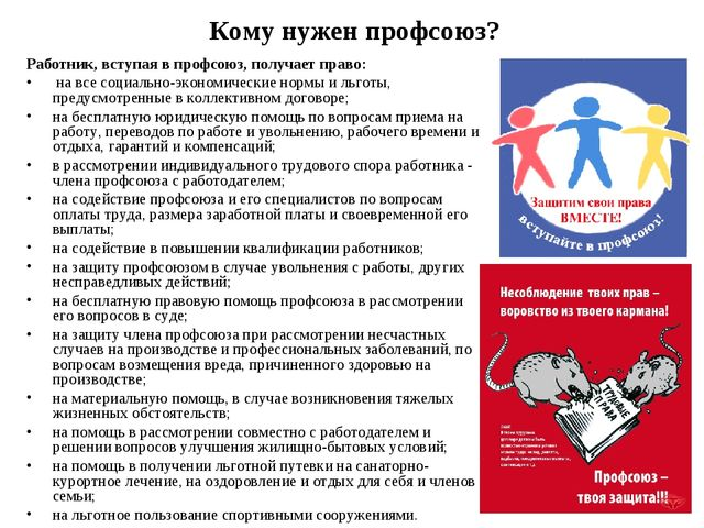 Кому нужен профсоюз? Работник, вступая в профсоюз, получает право: на все со...