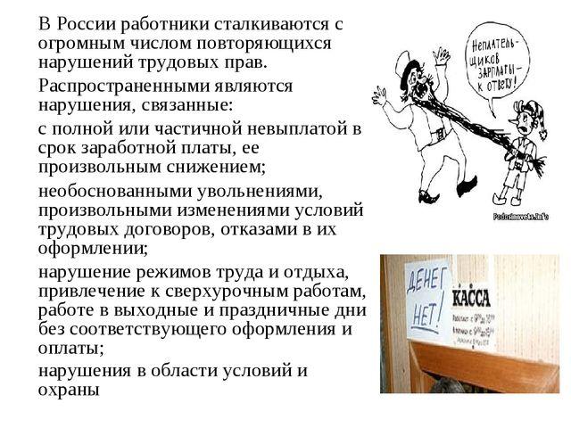 В России работники сталкиваются с огромным числом повторяющихся нарушений тр...
