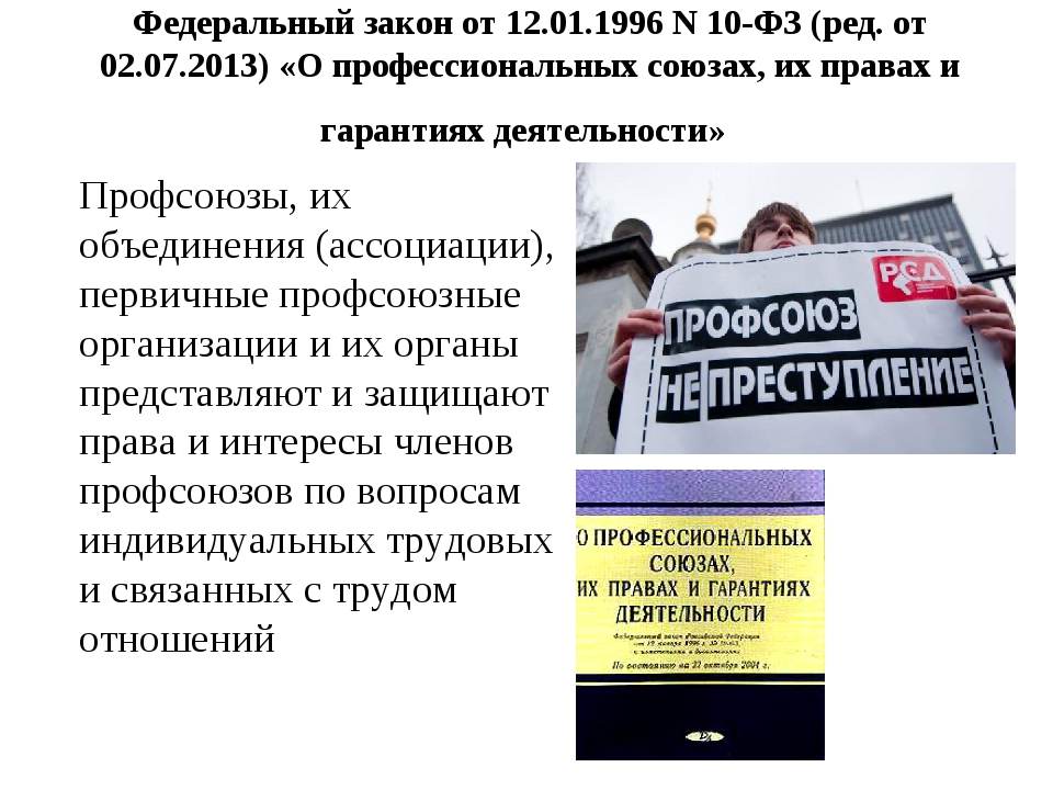 Федеральный закон от 12.01.1996 N 10-ФЗ (ред. от 02.07.2013) «О профессиональ...