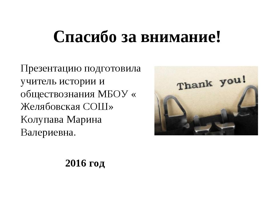 Спасибо за внимание! Презентацию подготовила учитель истории и обществознани...