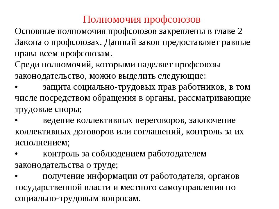 Полномочия профсоюзов Основные полномочия профсоюзов закреплены в главе 2 За...
