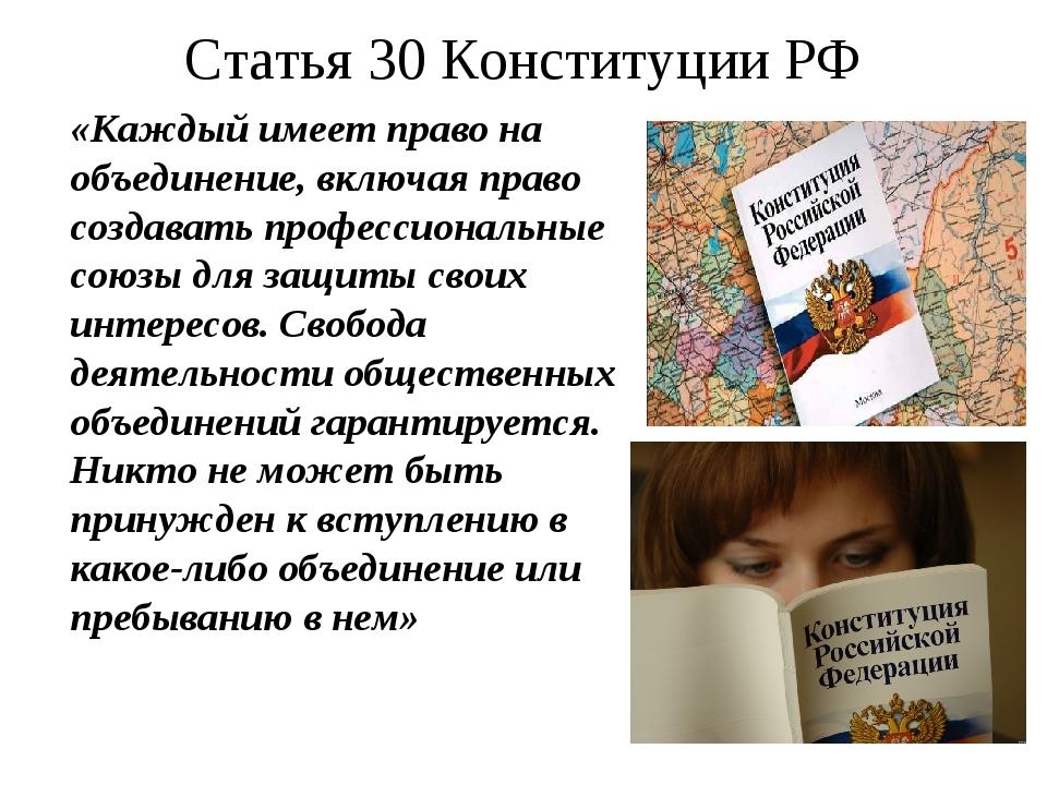 Статья 30 Конституции РФ «Каждый имеет право на объединение, включая право с...