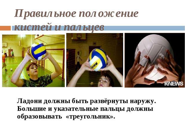 Правильное положение кистей и пальцев Ладони должны быть развёрнуты наружу. Б...