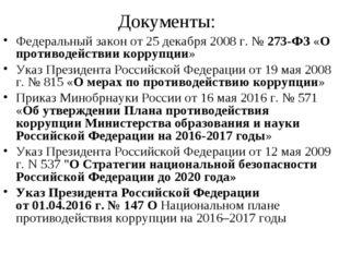 Документы: Федеральный закон от 25 декабря 2008 г. № 273-ФЗ«О противодействи