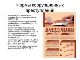Формы коррупционных преступлений нецелевое использование и хищение бюджетных