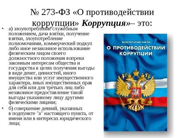 № 273-ФЗ «О противодействии коррупции» Коррупция»– это: а) злоупотребление сл...