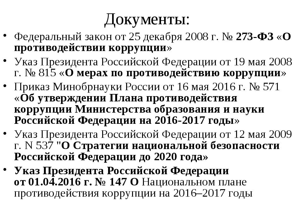 Документы: Федеральный закон от 25 декабря 2008 г. № 273-ФЗ«О противодействи...