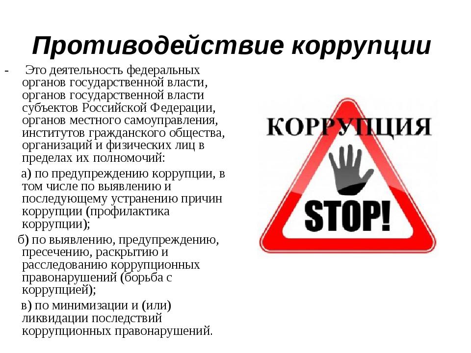 Противодействие коррупции - Это деятельность федеральных органов государствен...