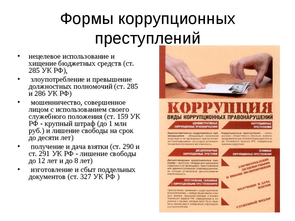 Формы коррупционных преступлений нецелевое использование и хищение бюджетных...
