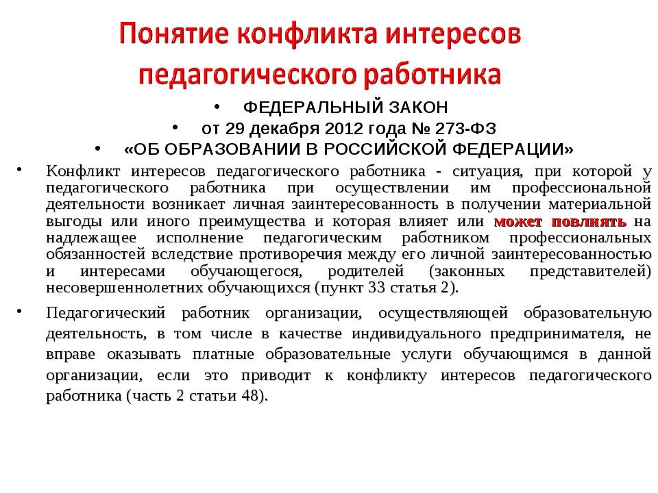 ФЕДЕРАЛЬНЫЙ ЗАКОН от 29 декабря 2012 года № 273-ФЗ «ОБ ОБРАЗОВАНИИ В РОССИЙСК...