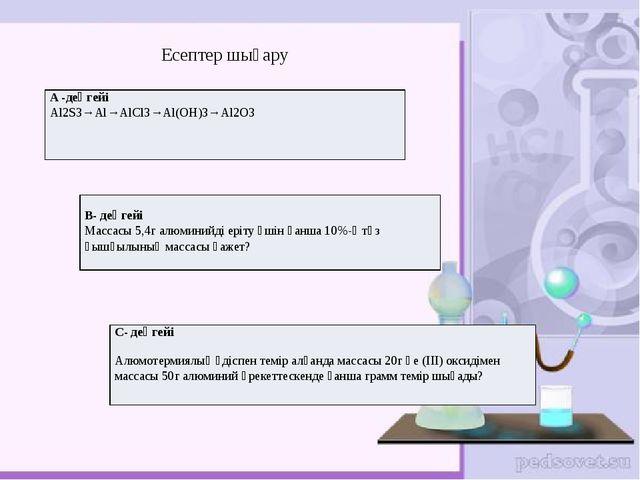Жауаптары; A -деңгейі Al2S3→Al→AlCl3→Al(OH)3→Al2O3 1. Al2S3→2Al+ 3S 2. 2 Al+6...