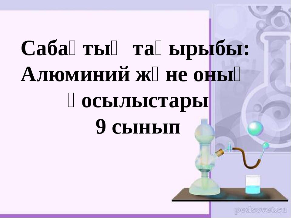 Атом құрылысы протон p+=13 нейтрон n =14 электрон e-=13